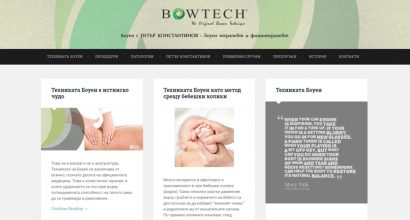 Боуен терапия - Петър Константинов