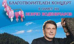Плакат - Нончо Воденичаров
