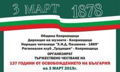 Плакат - 3 март Копривщица