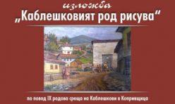 Плакат - Каблешковият род рисува