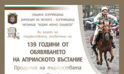 Плакат - 139 години Априлско въстание