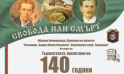 Плакат - 140 години Априлско въстание