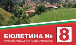 Плакат - За кмет на Копривщица