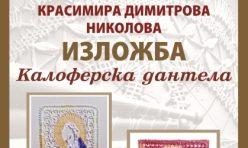 Плакат - Изложба Калоферска дантела