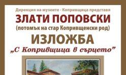 Плакат - Злати Поповски