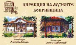 Плакат - Дирекция на музеите Копривщица