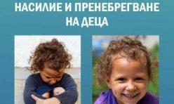 Плакат - Превенция за насилие на деца