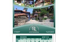 Работен календар - Копривщица 2013