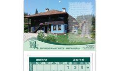 Работен календар - Копривщица 2016