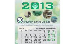 Работен календар - ESHA