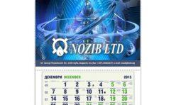 Работен календар - NOZIB LTD