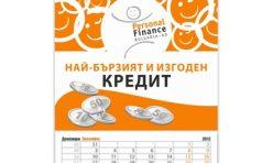 Работен календар - Personal finance 2013