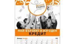 Работен календар - Personal finance