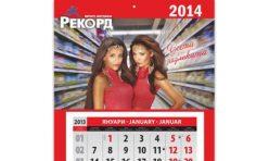 Работен календар - Рекорд 2014