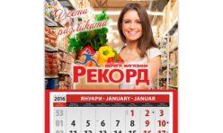 Работен календар - Рекорд