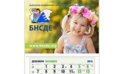 Работен календар - БНСДЕ