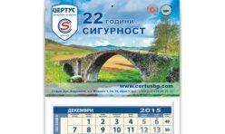 Работен календар - ЦЕРТУС 2016