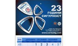 Работен календар - ЦЕРТУС 2011