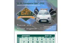 Работен календар - Д. М. Секюрити Груп 2016