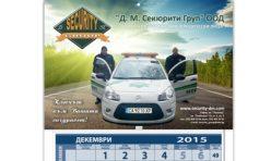 Работен календар - Д. М. Секюрити Груп 2016.