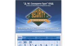 Работен календар - Д. М. Секюрити Груп 2014