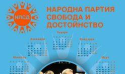Еднолистов календар - НПСД