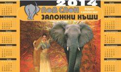 Еднолистов календар - Под слон