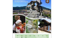 Работен календар - Община Копривщица 2014