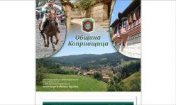 Работен календар - Община Копривщица 2015