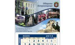 Работен календар - Община Копривщица 2013