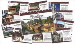 Многолистов календар Копривщица