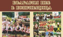 Плакат - България пее в Копривщица