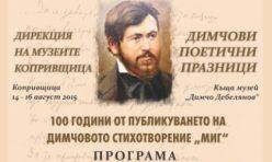Плакат - Димчови поетични празници