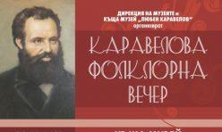 Плакат - Каравелова фолклорна вечер