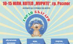 Плакат - Горди българи