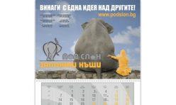 Работен календар - Под слон